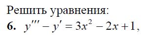 y'''-y'=3x^2-2x+1