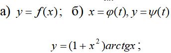 a) y=f(x);   б) x=φ(t), y=ψ(t)      y=(1+x^2)arctgx;