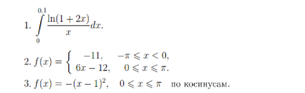 1. ∫_0^(0.1)▒((ln(1-x^2 ))/x)dx