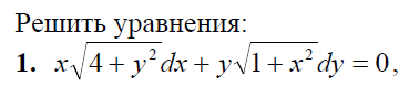 x√(4+y^2)dx+y√(1+x^2)dx=0