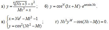 а)y=(^4√(Nx+3)-x^2)/(Mx^3+x)      б) y=cos^N (3x+M)*e^arcsinNx